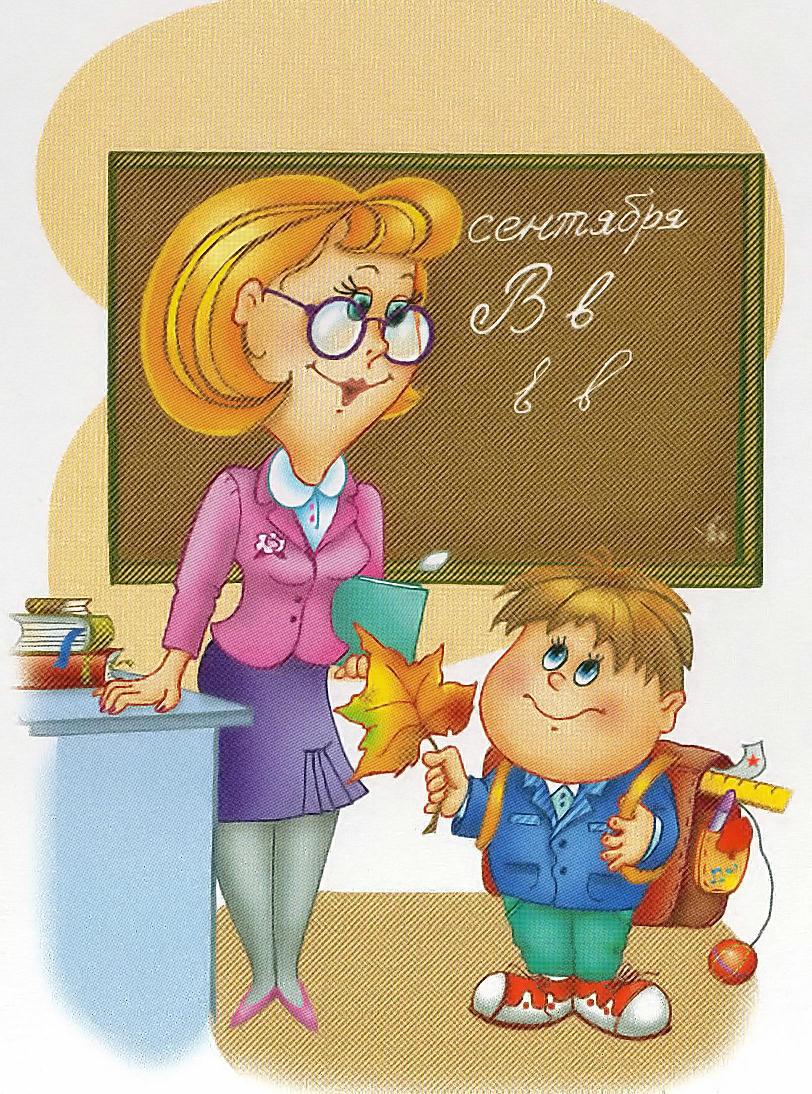 La Maestra De Escuela
